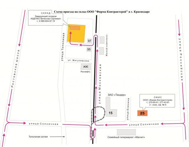 Схема Контрактстрой Краснодар